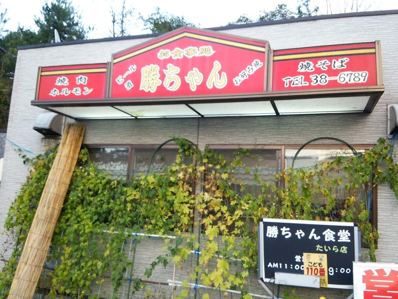 勝ちゃん食堂