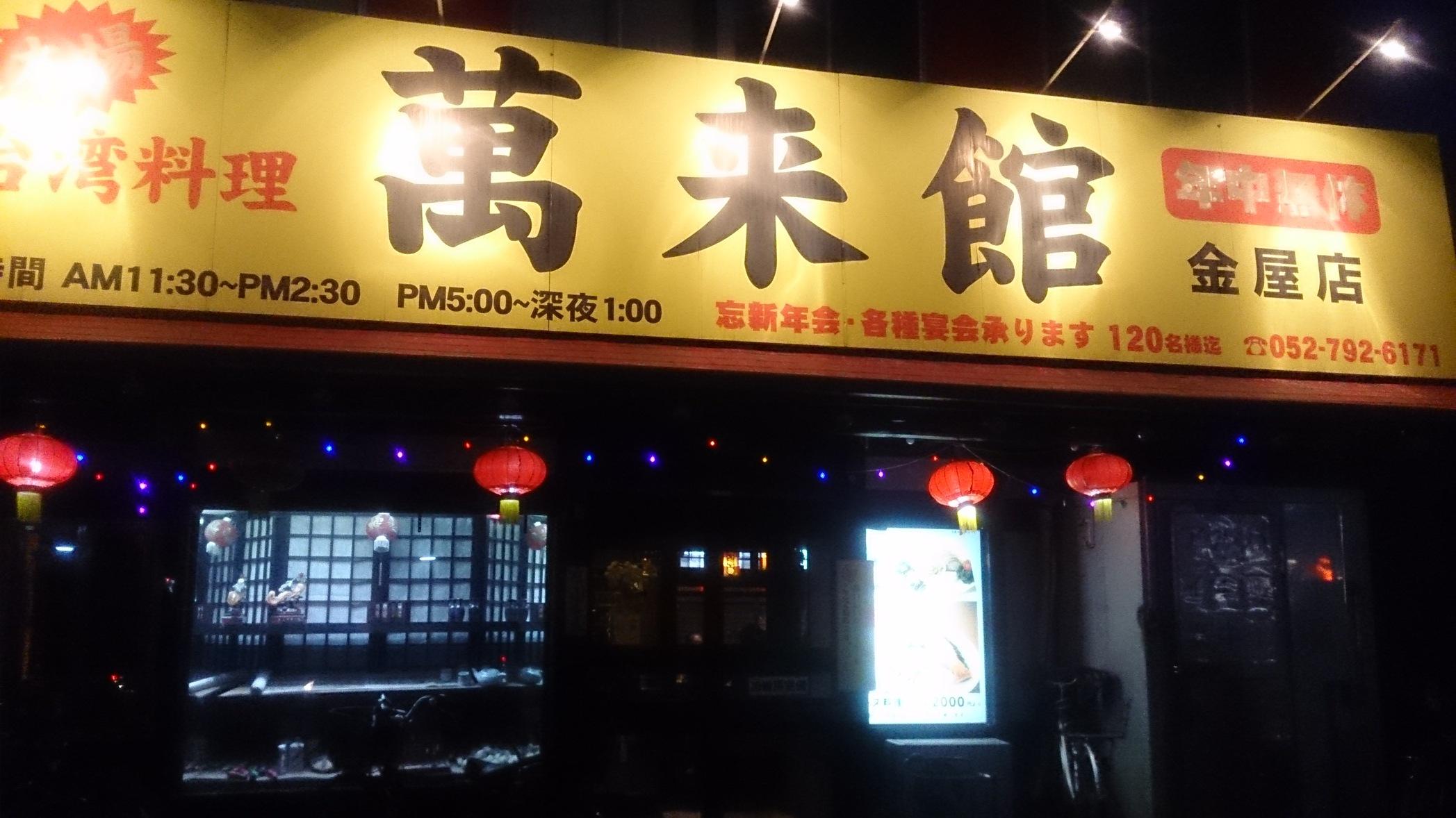 台湾料理 萬来館 金屋店