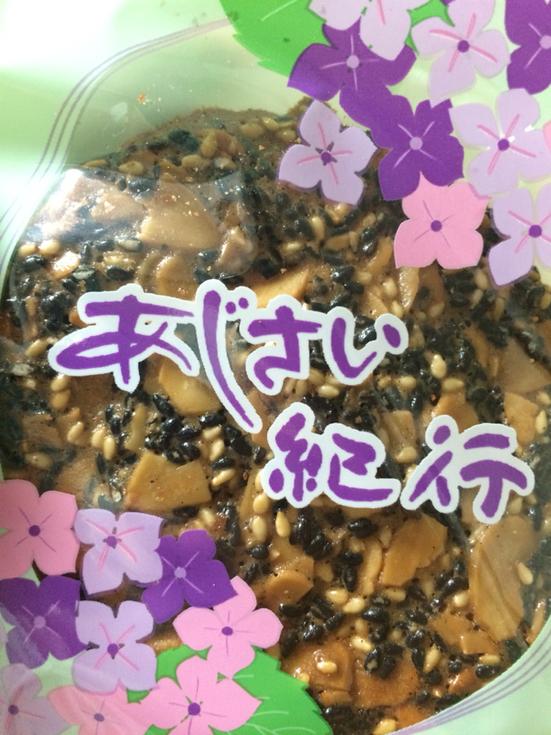 矢作菓子店