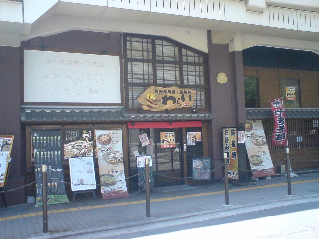 錦わらい 梅田茶屋町店