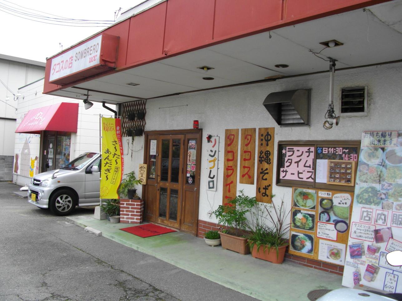 沖縄そば&タコス ソンブレロ 高砂店
