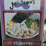 らーめんstyle JUNK STORY - 「超濃厚! 煮干と鶏のガチ味噌ラーメン」(2015年大つけ麺博)