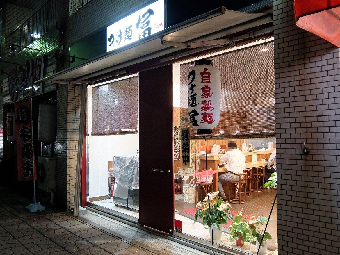 つけ麺 冨