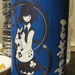 和酒バル KIRAZ - ラベルが可愛い三芳菊②