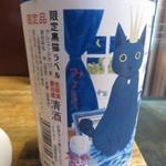 和酒バル KIRAZ - ラベルが可愛い三芳菊①