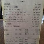 42852461 - 麺類のメニュー