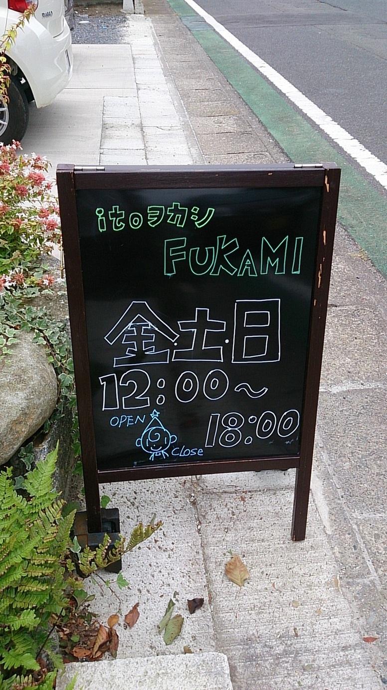 ito ヲカシ FUKAMI