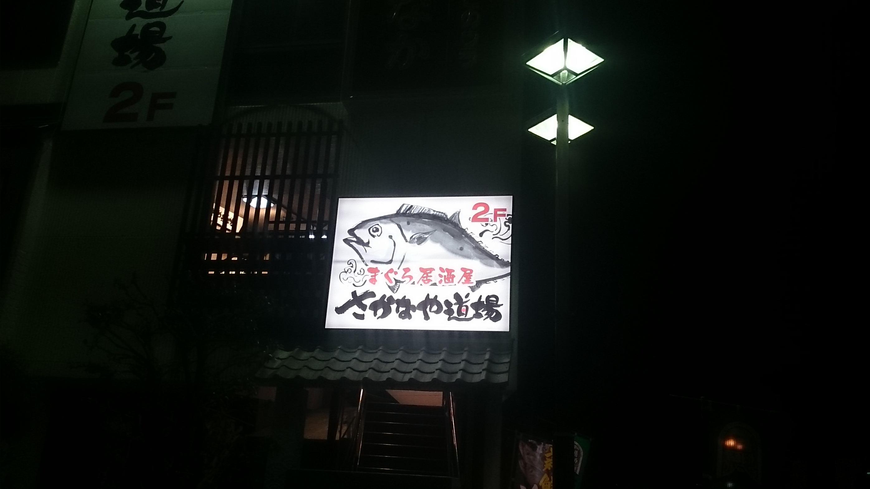 さかなや道場 新富士店