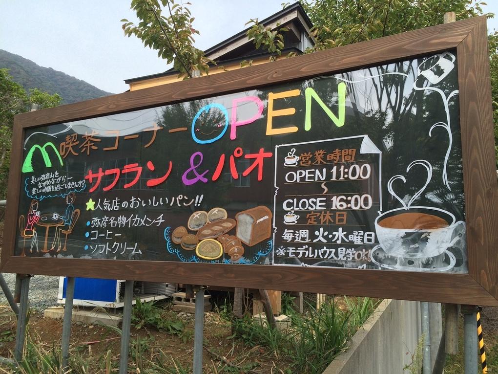 二村建築喫茶コーナー サフラン&パオ