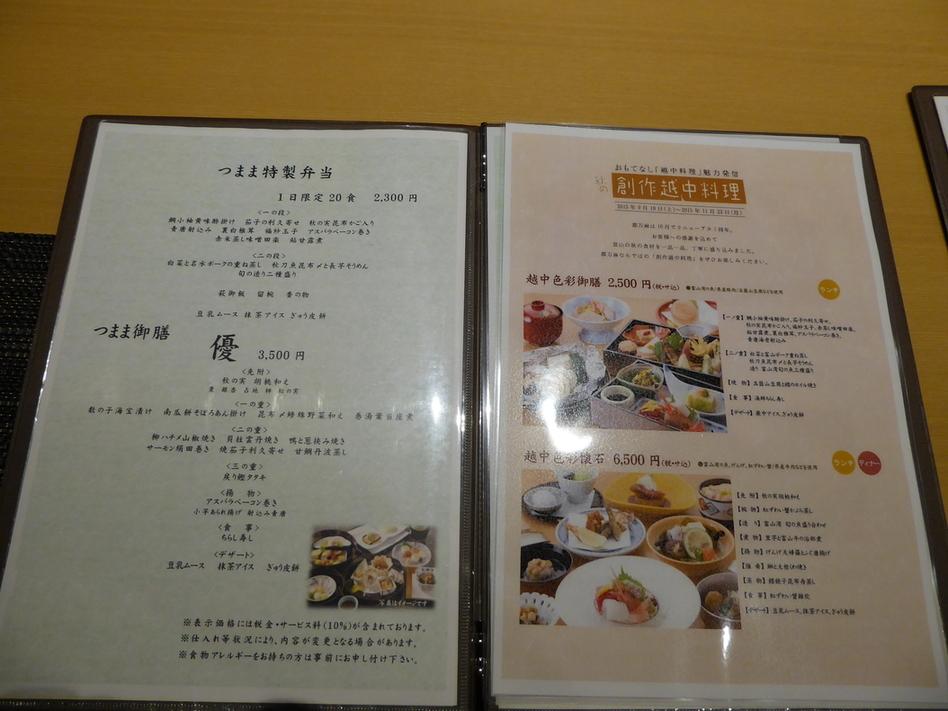 日本料理 都万麻