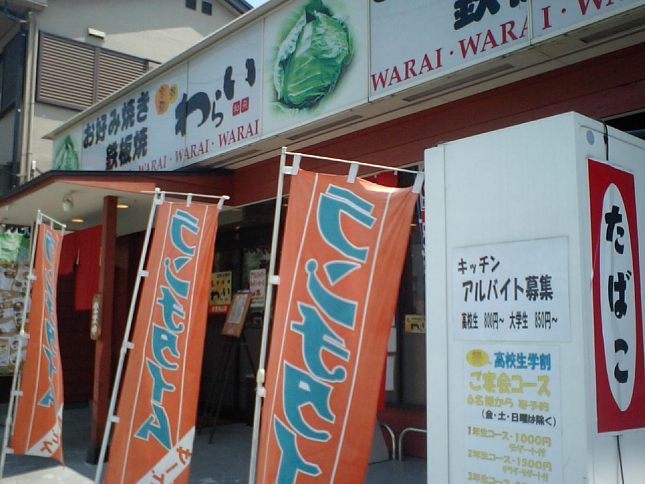 錦わらい 伏見桃山店