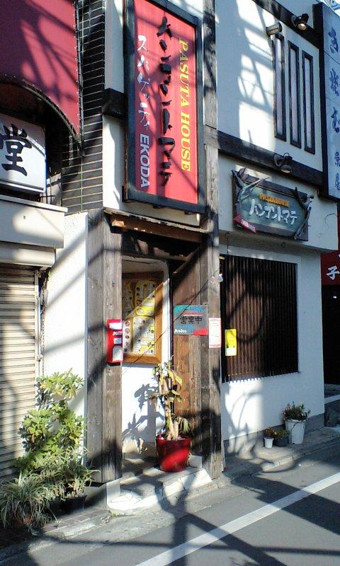 パンコントマテ 江古田店