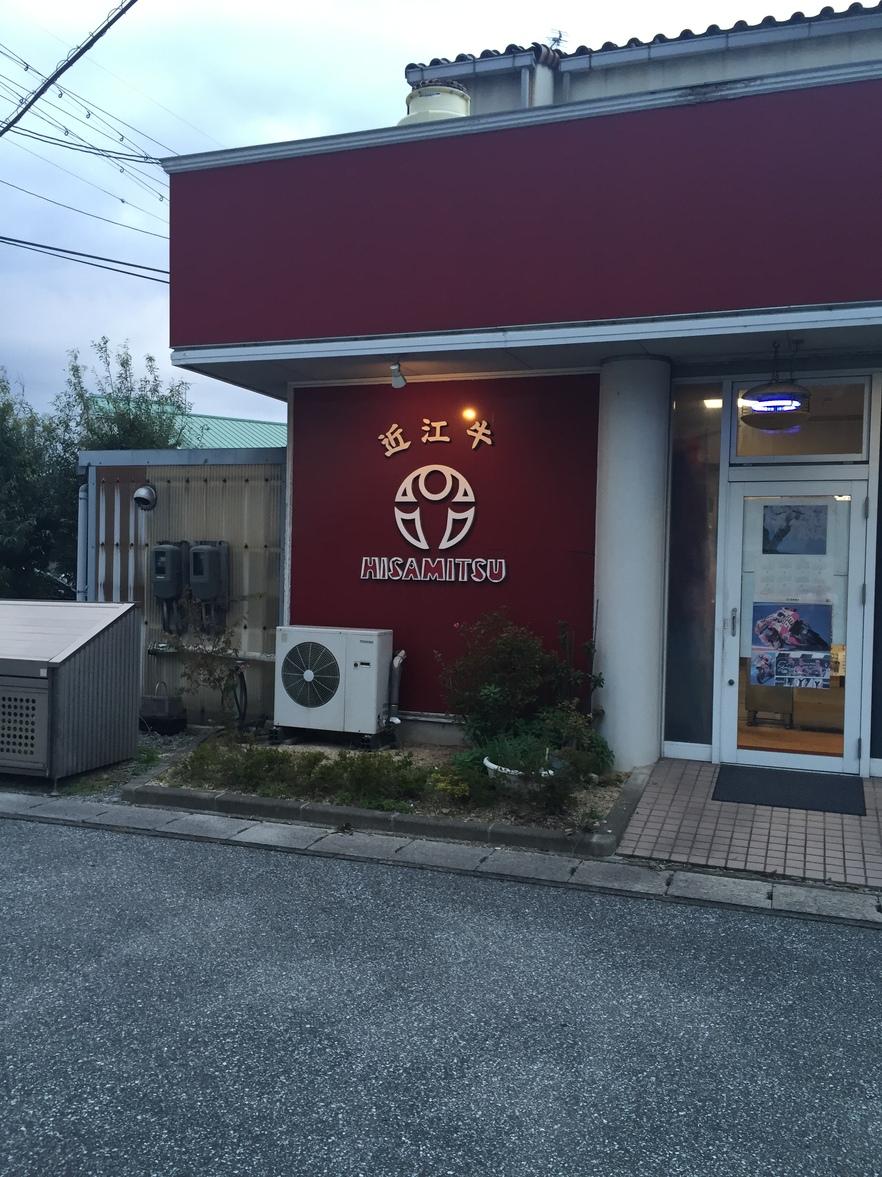 久光精肉店