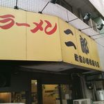 ラーメン二郎 - (2015.10.10)黄色い看板