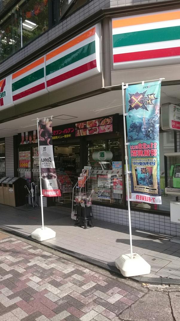 セブンイレブン 八王子高尾北口店