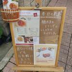 カフェマノワール - 店頭のランチメニュー