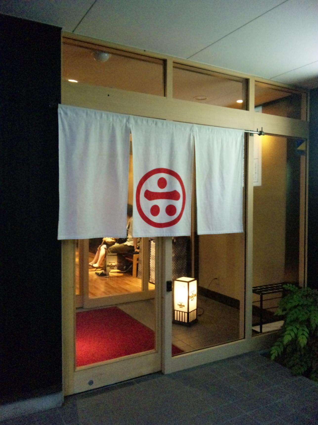豚のハナ 富士青葉店
