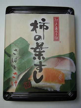 紀の川壽司本舗