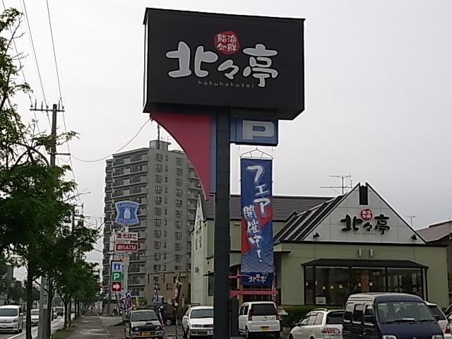 北々亭 函館店