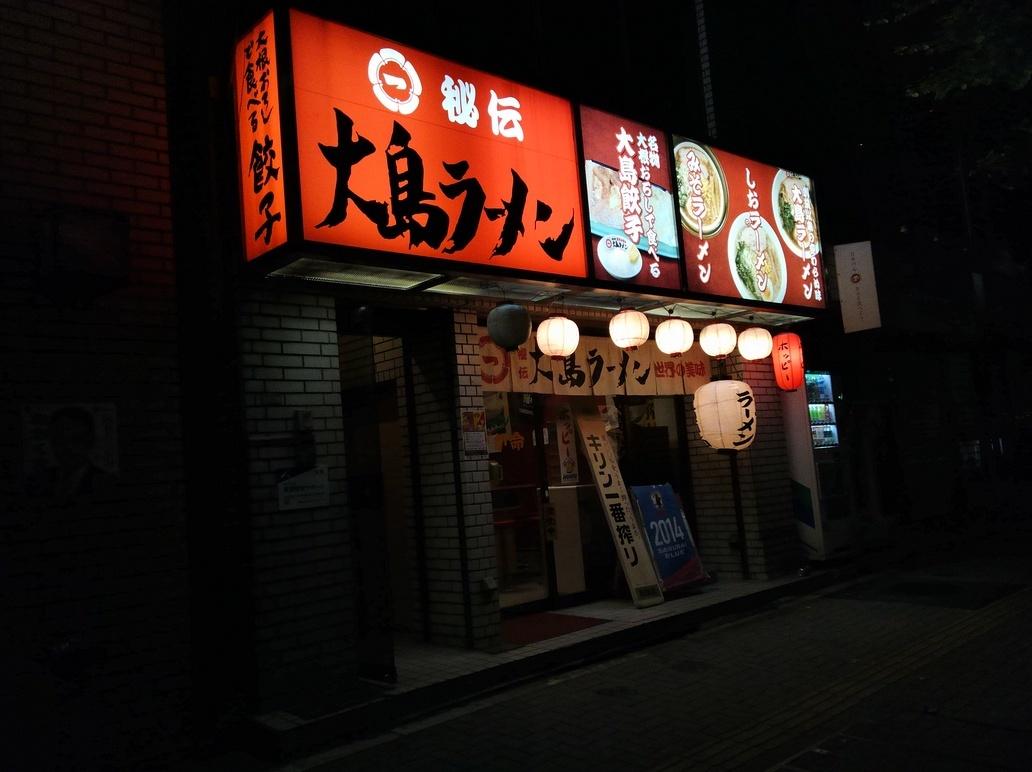 大島ラーメン 護国寺店