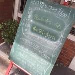カフェ・ラルーン・ド・エスト - メニュー写真:カフェ・ラルーン・ド・エスト('15/8)