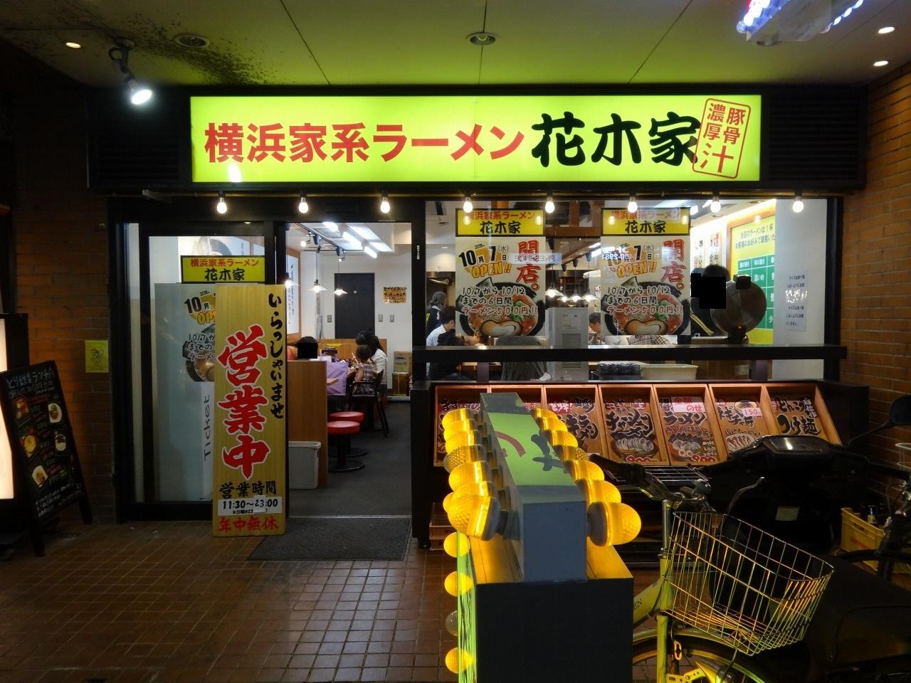 花木家 経堂本店