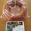 パン工房 PANE イタリアのキッチンより - 料理写真:アネッロ500円