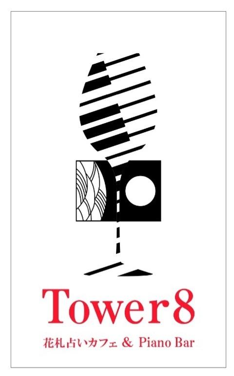 花札占いカフェ&ピアノバー Tower8(タワーエイト)