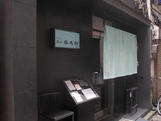 第三春美鮨 - 入口