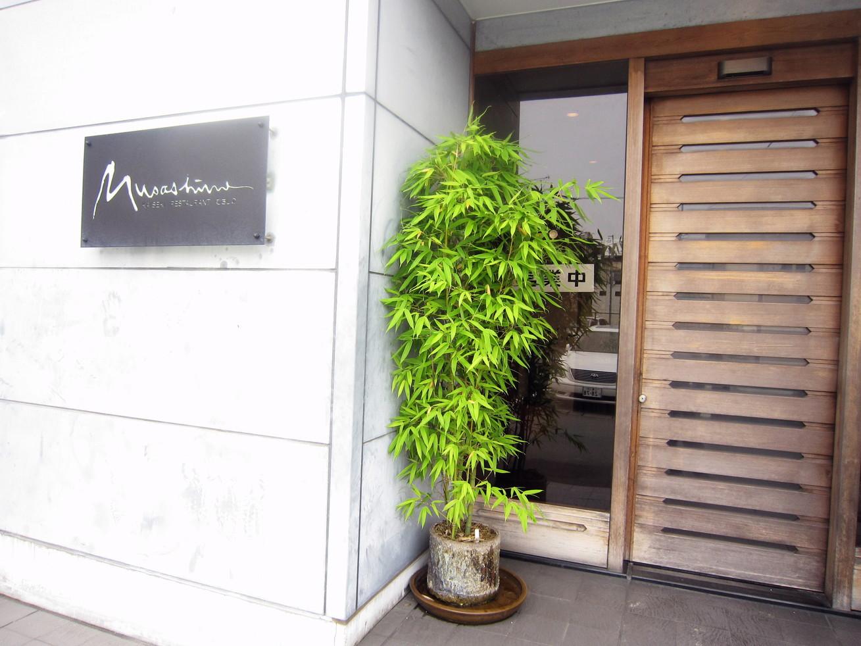 日本料理 武蔵野