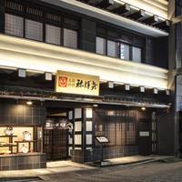 赤坂に店を構えて43年。これからもお時間制限なくごゆっくりと