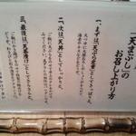 天吉屋 - メニュー