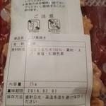 神楽坂地蔵屋 - えび煎餅 原材料
