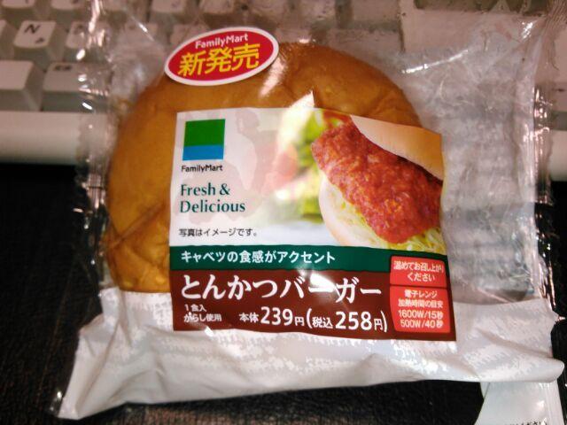 ファミリーマート 富士見ヶ丘店