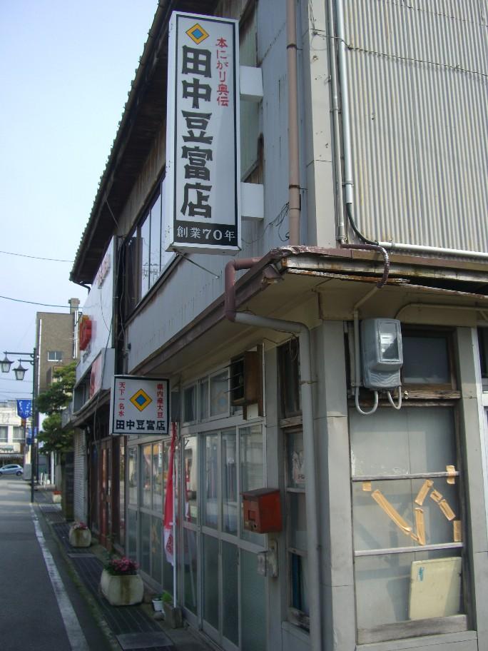 田中豆富店