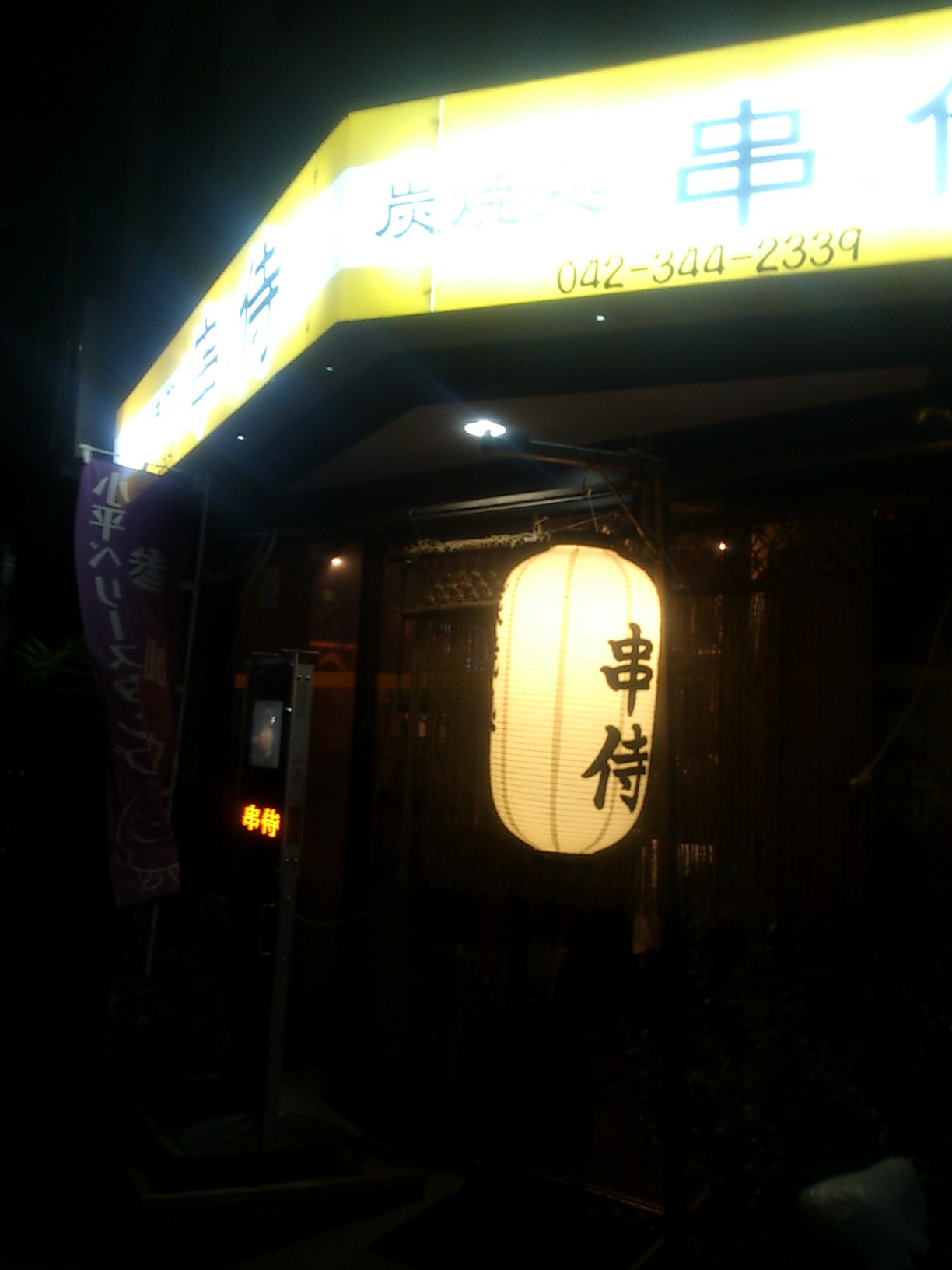 炭焼処串侍