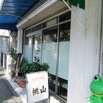 レストラン 桃山 -