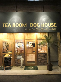 ハンバーグとコーヒーの店 ティールームドッグハウス 早良店