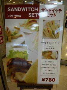 プレンティ 宝塚店