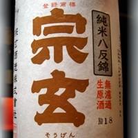 本気の肴・命の日本酒・・・そしてその先に