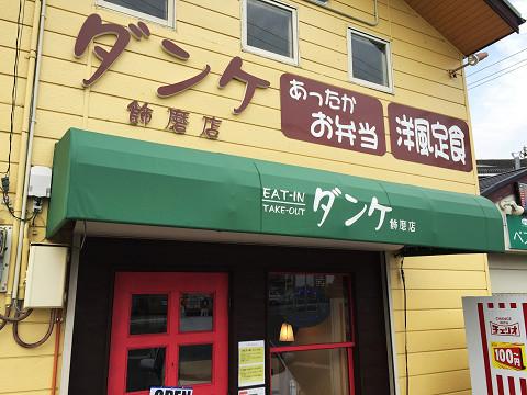 ダンケ 飾磨店