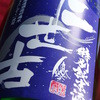 えりも亭 - ドリンク写真:二世古 純米酒