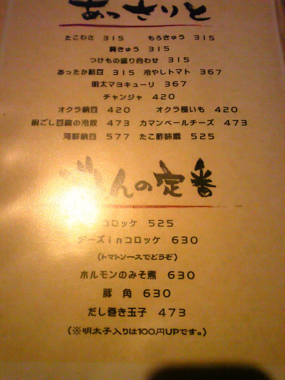 居酒屋五円 name=