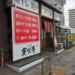 43201874 - 実咲庵外観