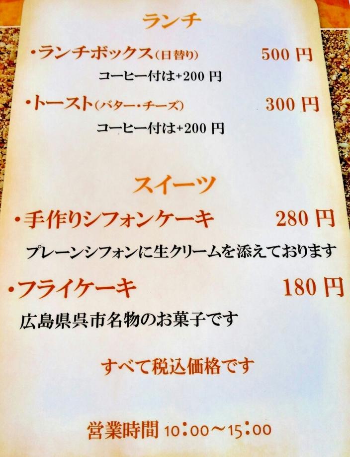 cafe ふぅ庵