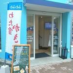 財宝パーラー - 店舗外観