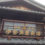 伊勢角屋麦酒 内宮前店