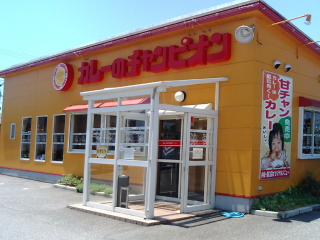 カレーのチャンピオン 小松店