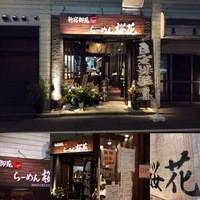 新宿御苑らーめん桜花 -