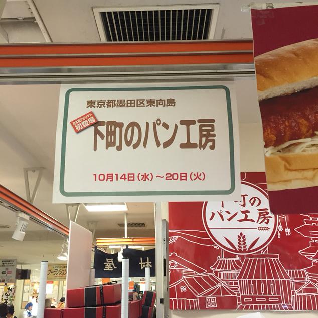 下町のパン工房 丸井錦糸町店